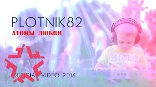 PLOTNIK82 - Атомы любви