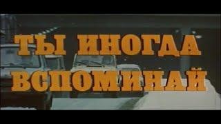 Ты иногда вспоминай (1977) / Художественный фильм / Драма