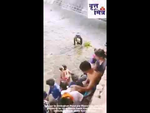 Ambajhari Pond par Picnic mana ne Aye students par Mentally Disturbed ne kiya Humle ki khosish