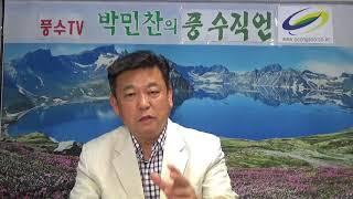 풍수직언 [박민찬 도선풍수]- 무모한 대한민국