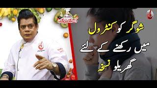 Sugar Ko Control Karnay Ka Asan Totka | Aaj Ka Totka by Chef Gulzar