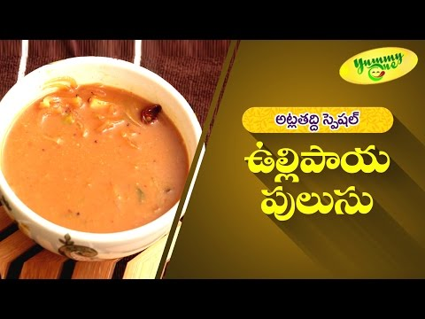 Attlataddi Special | Ullipaya Pulusu | Indian Food Recipes | YummyOne