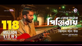 Jisan Khan Shuvo | Tor Moner Pinjiray | তোর মনের পিঞ্জিরায় | Bengali Song | 2018