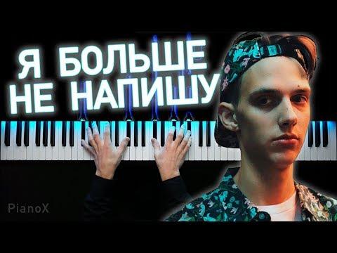 Тима Белорусских - Я больше не напишу | Караоке | Ноты