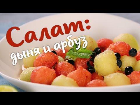 Салат из дыни и арбуза. Вкусный фруктовый салат | Рецепт дня