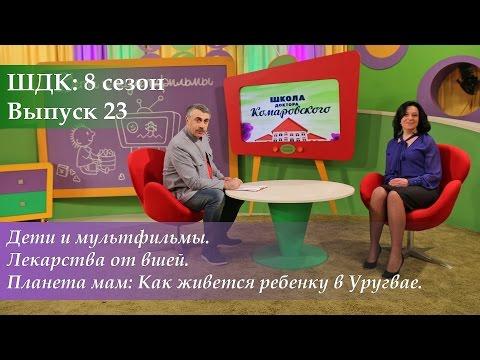 ШДК: Дети и мультфильмы. Лекарства от вшей. Как живется ребенку в Уругвае - Доктор Комаровский