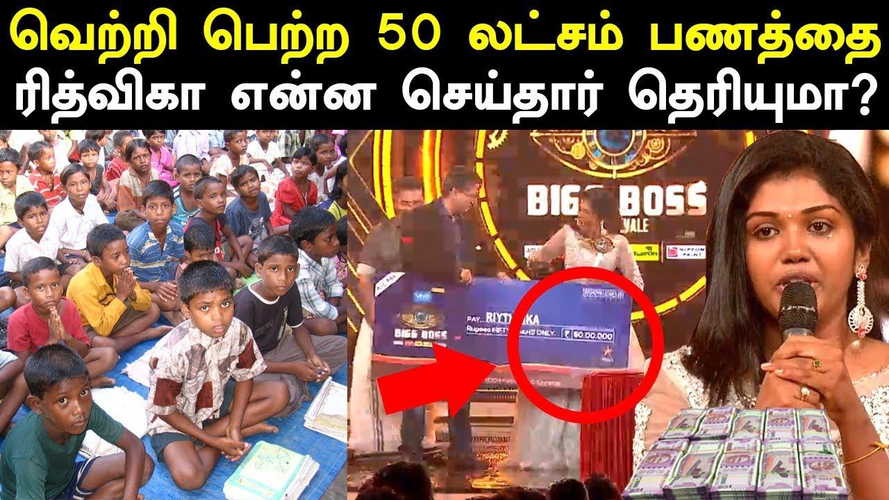 வெற்றி பெற்ற 50 லட்சத்தை ரித்விகா என்ன செய்தார் தெரியுமா? | Bigg Boss Rithvika Price Money
