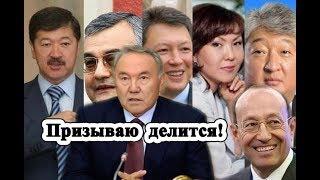 Назарбаев призывает олигархов поделиться с народом