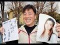 美馬 女優サントス・アンナさんと結婚 - YouTube