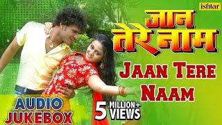 Jaan Tere Naam : Bhojpuri Hit Songs ~ Audio Jukebox   Khesari Lal Yadav, Tanushree Chatterjee  