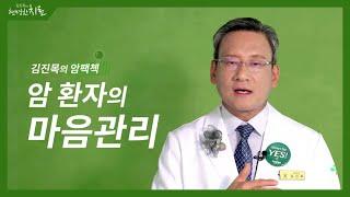 [김진목의 암팩첵] 암 환자의 마음관리
