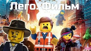 [Обо всем понемногу] Лего. Фильм