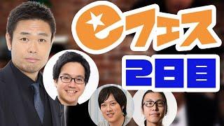 【eフェス】品川祐さんと一緒に合計13時間の商品レビュー生放送!【e☆イヤホン】2日目