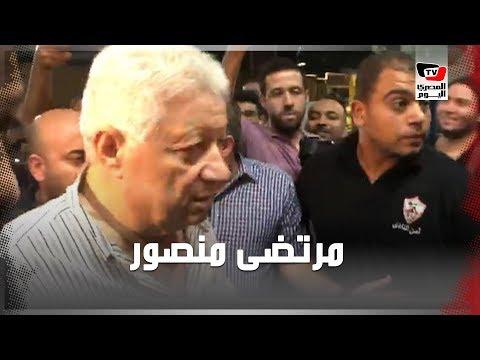 مرتضى منصور يشارك في عزاء طلعت زكريا