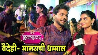 Phulpakharu | वैदेही- मानसची दांडीयादरम्यान धम्माल  |  Zee Yuva | Marathi Serial 2018