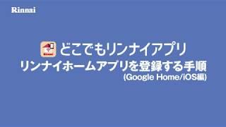 ホームアプリを登録する手順(グーグルホーム)