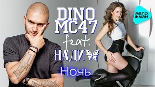 Dino MC47 feat  НАДИ -  Ночь (Official Audio 2016)