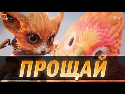 PARAGON - ПРОЩАЙ МОЯ ИГРА! =((