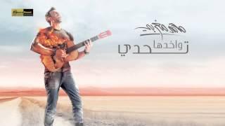 Mohamed Maghraby Wakhedha Tahady محمد مغربي واخدها تحدي تحميل MP3