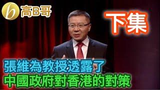 張維為教授透露了 中國政府對香港的政策 下集 誠邀加入網台 [我就係評論評論員嘅評論員] 20191228,