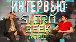 Не подписывайся на Shiro Geek World, пока не посмотришь это интервью