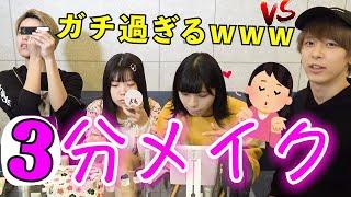 【本気】3分メイクバトルしてみたらヤバみざわなんだが〜3 minutes make up challenge!〜