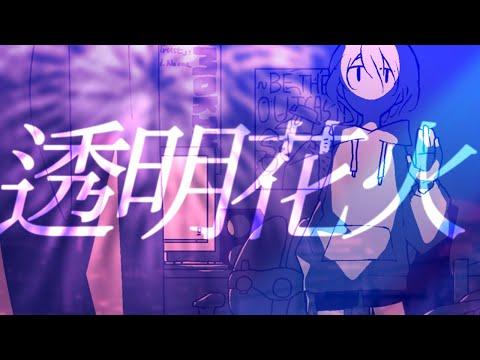 시모킴 - 『투명 불꽃놀이』 / feat. GUMI (SIMOKIMS - Invisible Fireworks) 【Original】