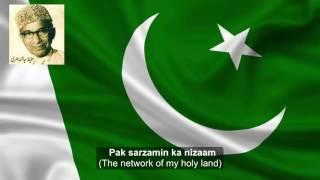 Pakistan National Anthem with English Translation and lyrics