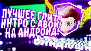 ИНТРО С АВАТАРКОЙ И ГЛИТЧ ЭФФЕКТОМ НА АНДРОИД
