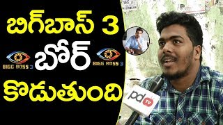Bigg Boss 3 | Common Man Shocking Comments on Bigg Boss Show | PDTV