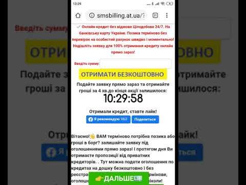 Кредитная доска объявлений Украина это   http://smsbilling.at.ua  займ от частного лица  срочно!