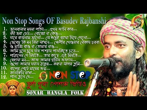 Best Of Basudev Rajbanshi 2019 ! Basudev Rajbanshi Non Stop Video ! বাসুদেব রাজবংশী ! Sonar Bangla