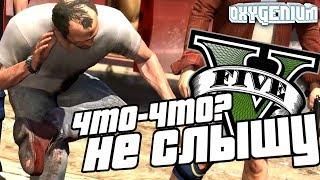 АХИЛЛЕСОВА ПЯТА - Прохождение лучшей игры века Grand Theft Auto 5 [18+] (ГТА 5) Глава #8