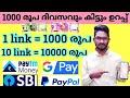 Best Money Making App 2020 Malayalam | New Money Making App | Online Money Making Malayalam | Money