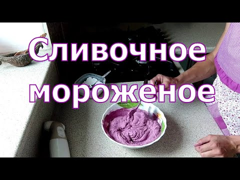 Мороженое из козьего молока