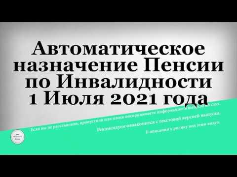 Автоматическое назначение Пенсии по Инвалидности 1 Июля 2021 года