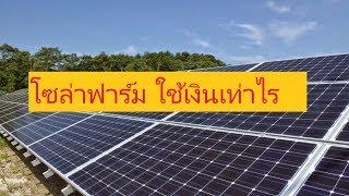 โซล่าฟาร์ม ( Solar Farm ) ใช้เงินเท่าไร