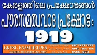 kerala psc ldc previous questions and answers in malayalam