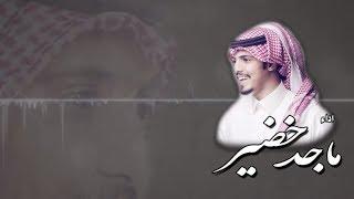 تحميل اغاني ماجد خضير - ياهواي وشفّ بالي (حصرياً) 2019 MP3