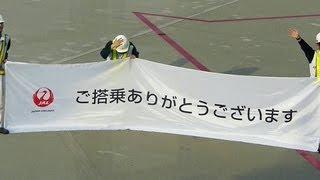 [HD]コクピット実況!!!JL3939セントレア-成田空の上の航空教室JA326J機窓特別チャーター便