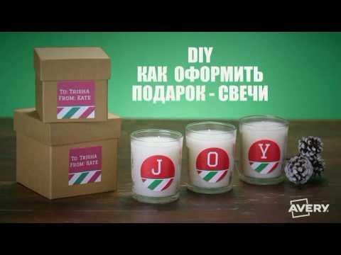Как оформить подарок – свечи, DIY