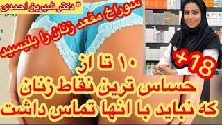 حساس ترین نقاط بدن زن در هنگام سکس کجاست ؟ + آمورش / خانم دکتر شیرین احمدی