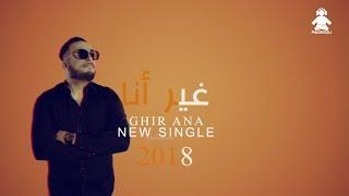 CHEB WAHID 2018 GHIR ANA تحميل MP3