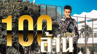 เข้าตา - AOFZ [Official MV] Prod.by ARTSEVEN