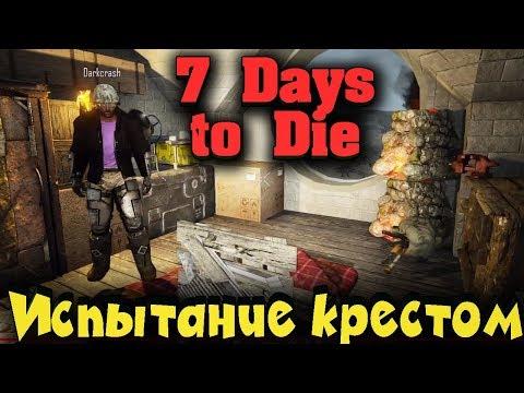 Испытание крестом - 7 Days to Die игра выживание двух святых