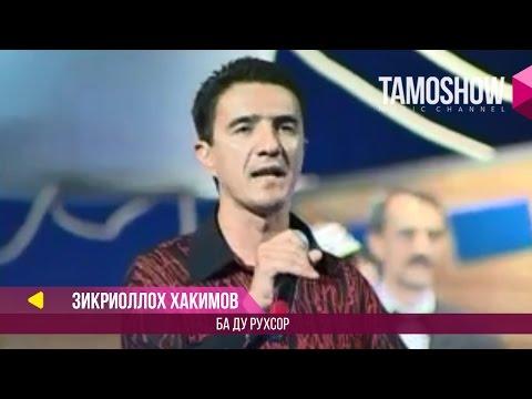 Зикриоллох Хакимов - Ба ду рухсор (Клипхои Точики 2017)