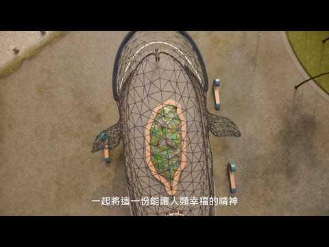 大魚的祝福 - 台南大型鯨魚裝置藝術@港濱歷史公園