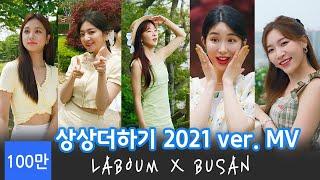 라붐 (LABOUM) - 상상더하기(Journey To Atlantis) in Busan 2021 버전 MV의 이미지
