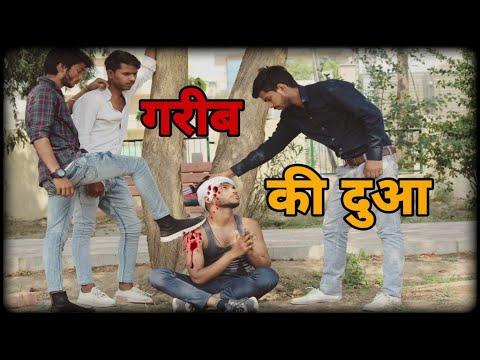 गरीब की दुआ / Soch Badlo / एक बार जरूर देखें / Amar Sharma