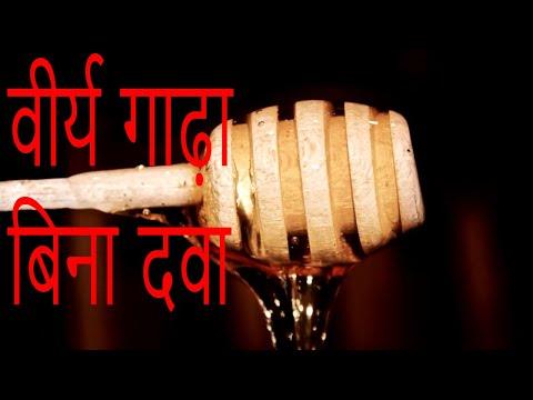 Virya Gada Karne Ke Upay   virya ko badhane ke upay वीर्य को गाढ़ा करने के उपाय